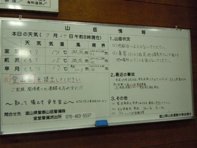 20120729_01_keijiban