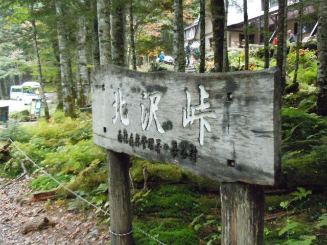 20121013_04_kitazawa1